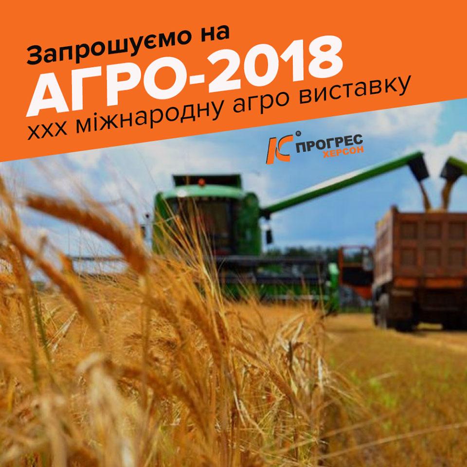 """Прогресс-К приглашает посетить международную агро выставку """"Агро-2018"""""""