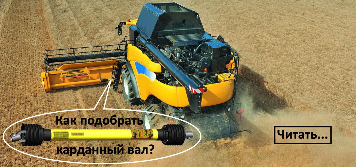 Инструкция по подбору карданного вала для сельхозтехники