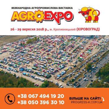 AgroExpo-2018