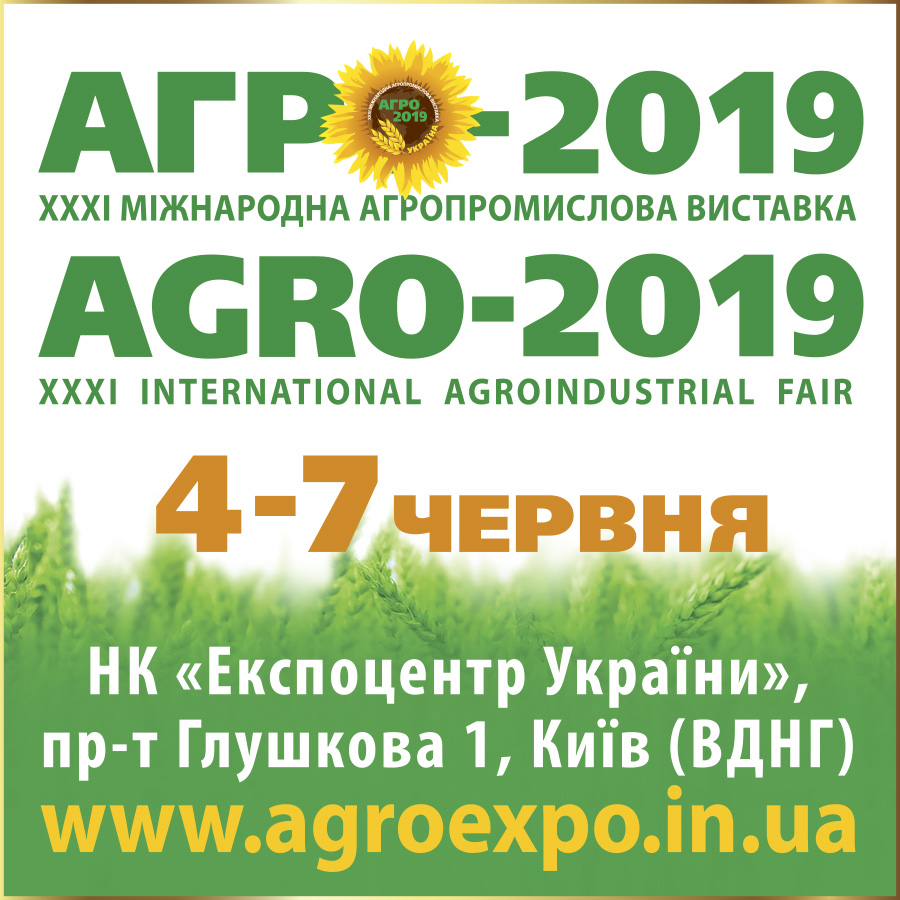 Прогрес-К на АГРО 2019