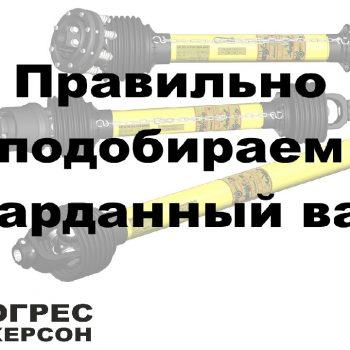 подбор кардана; карданній вал для сельхлзтехники подбор