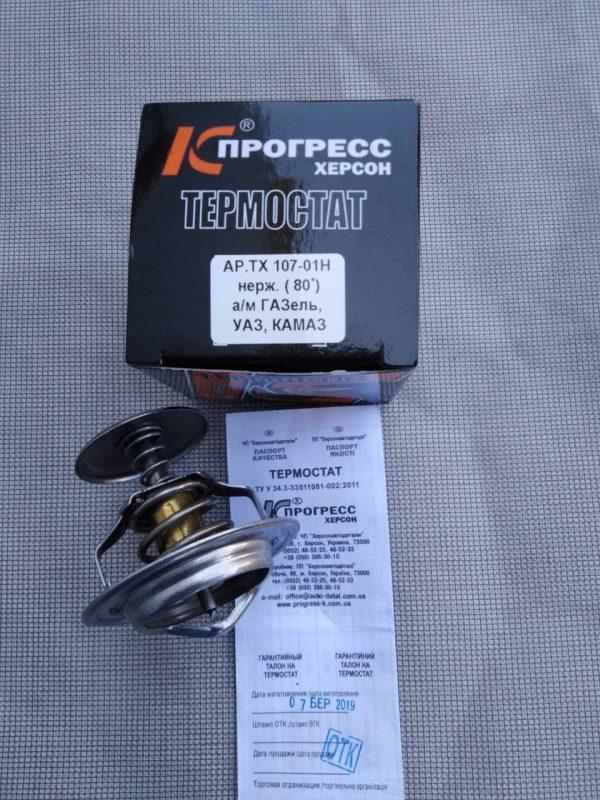 Термостат ТХ-107-01Н для ГАЗ-3302, ГАЗель, КамАЗ