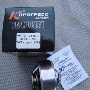 Термостаты на УАЗ 3151, 3741, 3303
