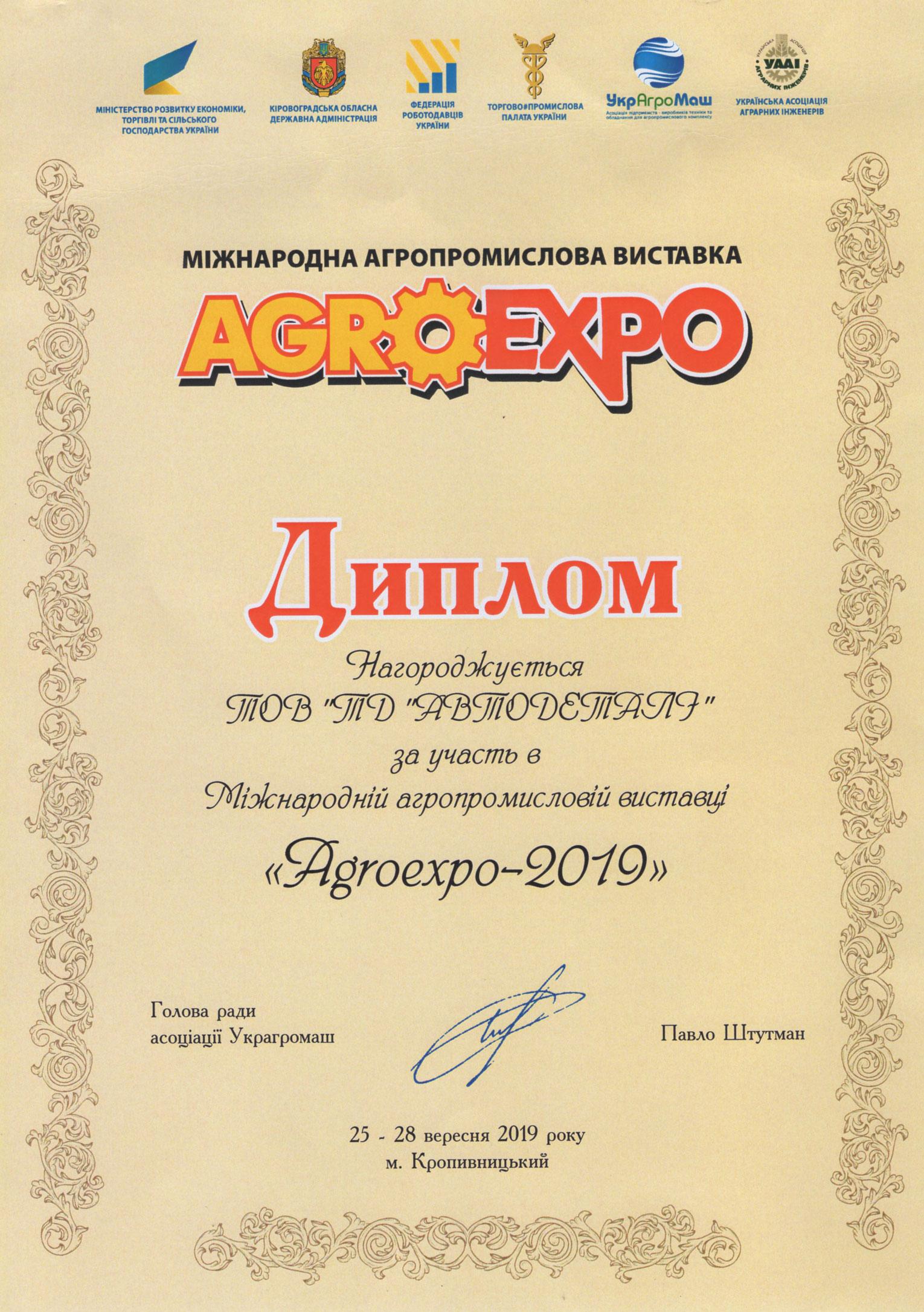 агро2019